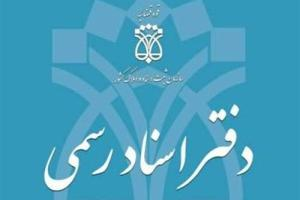 لیست دفاتر اسناد رسمی تهران
