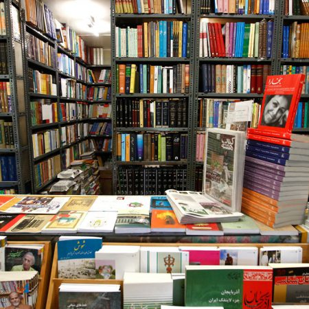 لیست کتابفروشی های استان تهران
