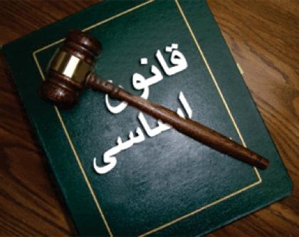 تحقیق بررسی اصل ۱۳۸ قانون اساسی