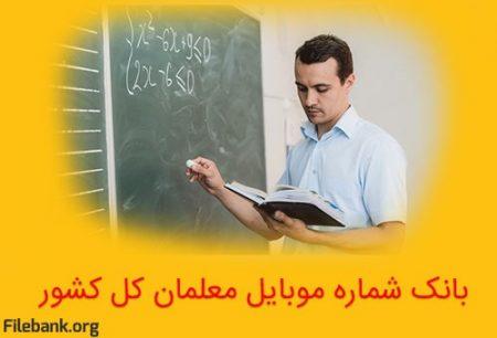 شماره موبایل معلمان کشور
