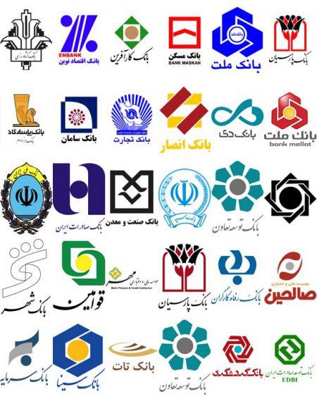 لوگوی-بانکها[۱]
