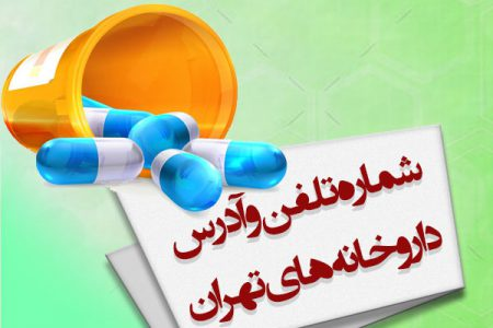 tehran-pharmacy-phone-number-1[1]