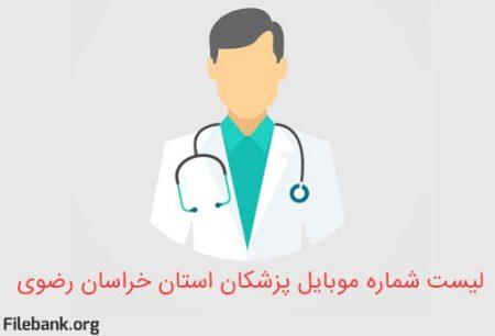 لیست شماره موبایل پزشکان استان خراسان رضوی