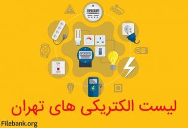 لیست الکتریکی های تهران
