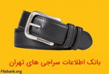 بانک اطلاعات سراجی ها (چرم دوزی) تهران