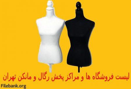 لیست فروشگاه های پخش رگال و مانکن تهران