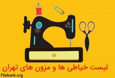 لیست خیاطی ها و مزون های تهران