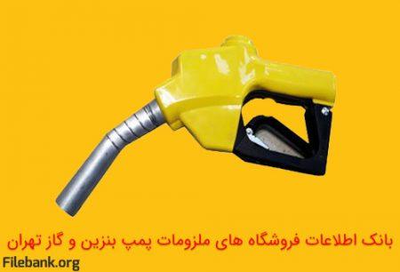 لیست-پمپ-گاز-و-بنزین-ملزومات