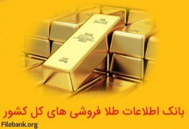 بانک اطلاعات طلا فروشی های کل کشور