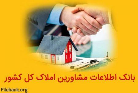 بانک اطلاعات مشاورین املاک کل کشور