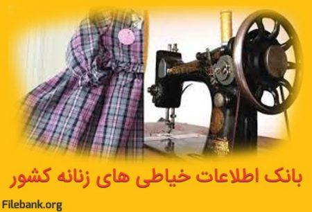 بانک اطلاعات خیاطی های زنانه کشور