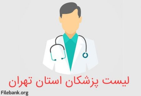 لیست پزشکان استان تهران