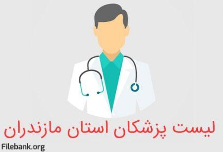 لیست پزشکاناستان مازندران