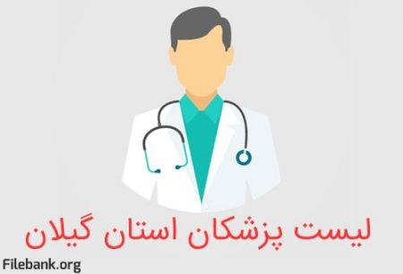 لیست پزشکان استان گیلان