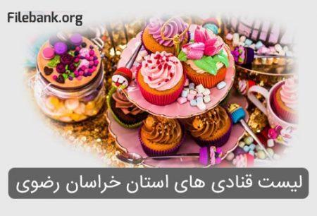 لیست قنادی های استان خراسان رضوی