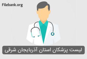 لیست پزشکان استان آذربایجان شرقی