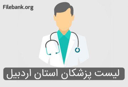 لیست پزشکان استان اردبیل