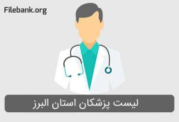 لیست پزشکان استان البرز