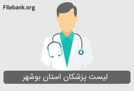لیست پزشکان استان بوشهر