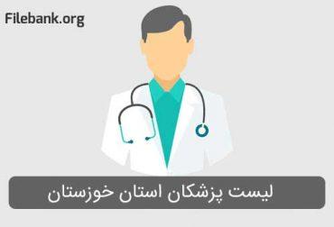 لیست پزشکان استان خوزستان