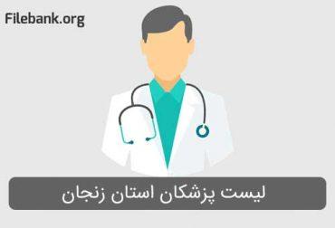 لیست پزشکان استان زنجان