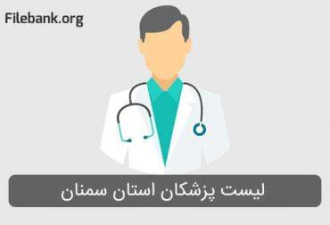 لیست پزشکان استان سمنان