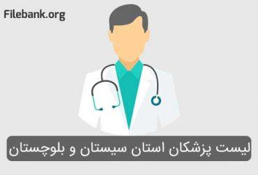 لیست پزشکان استان سیستان و بلوچستان
