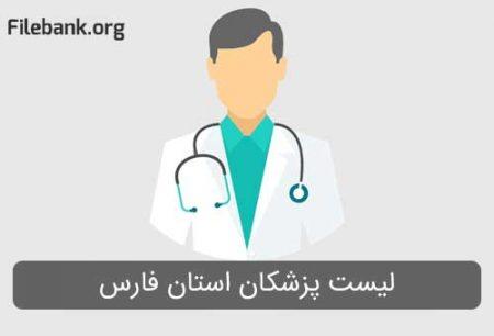 بانک موبایل پزشکان شیراز
