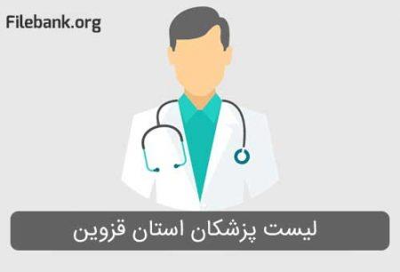 شماره موبایل پزشکان قزوین