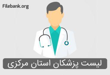 لیست پزشکان استان مرکزی
