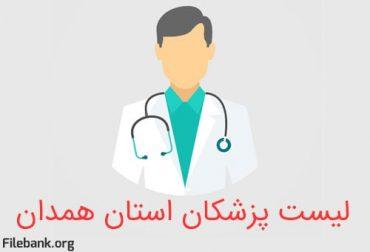 لیست پزشکان استان همدان