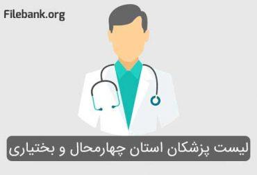 لیست پزشکان استان چهارمحال و بختیاری