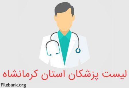 لیست پزشکان استان کرمانشاه