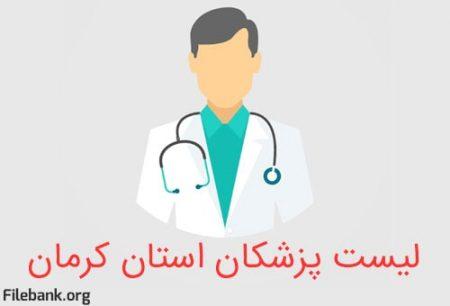 لیست پزشکاناستان کرمان