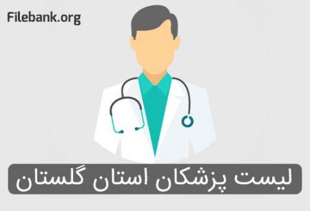 لیست پزشکان استان گلستان
